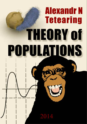 Alexandr N. Tetearing. Theory of Populations